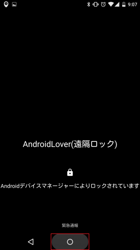 android-lost-remote-lock4