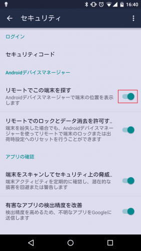 android-lost-search2