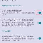 Androidスマホ紛失時に追跡して場所を探せるアプリまとめ。