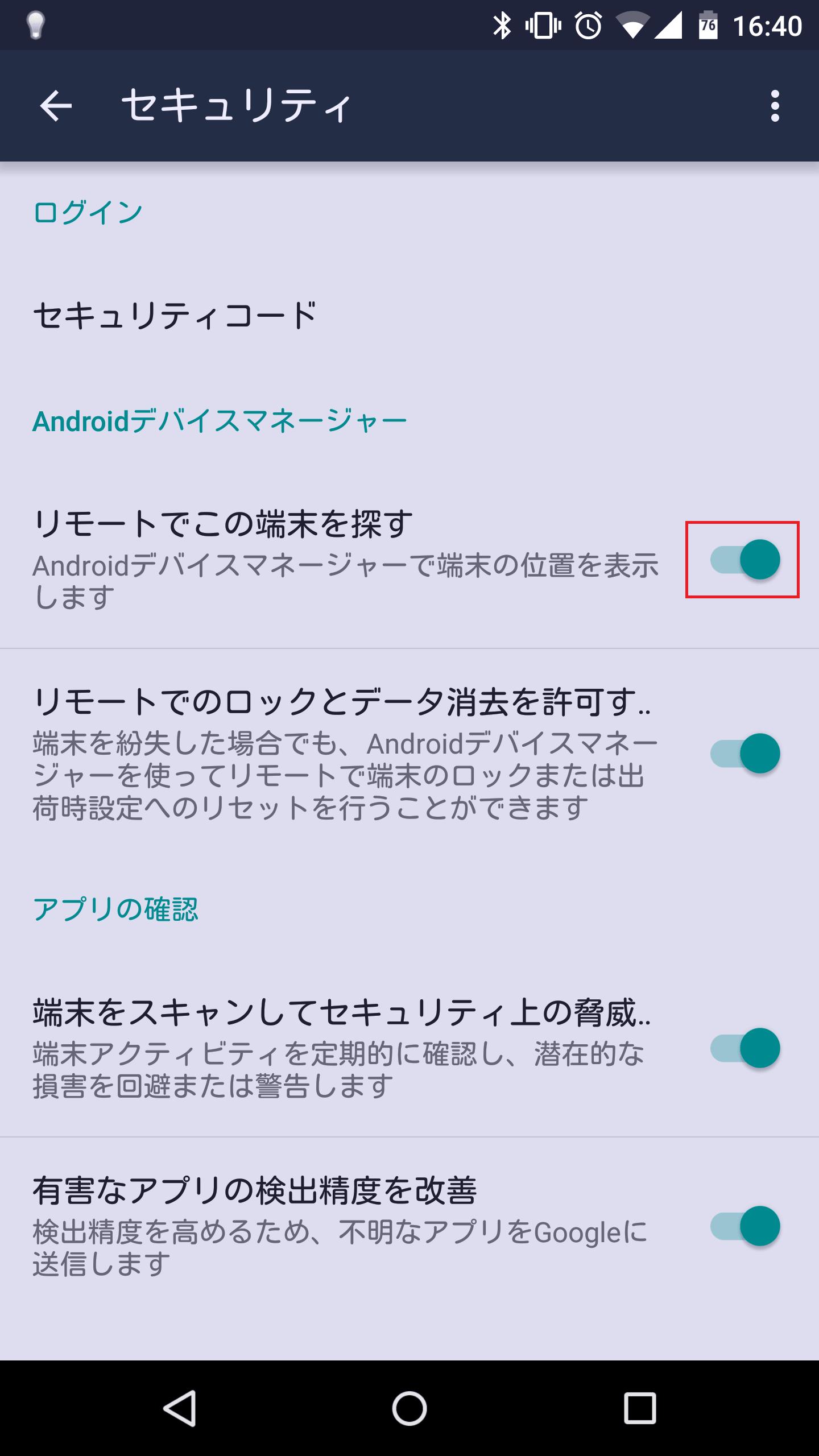 追跡 リモート サービス