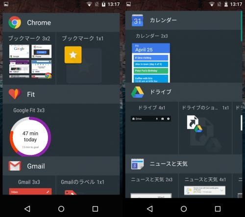Android 6.0 Marshmallow Developer Preview 2ではウィジェットに頭文字が表示されるように変更