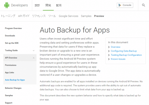 android-m-bacukp-restore-app-data