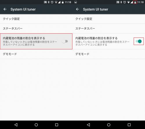 Android 6.0 Marshmallowのバッテリー残量がパーセント表示される