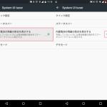 Android 6.0 Marshmallowではバッテリーのパーセント表示が標準で設定可能に。