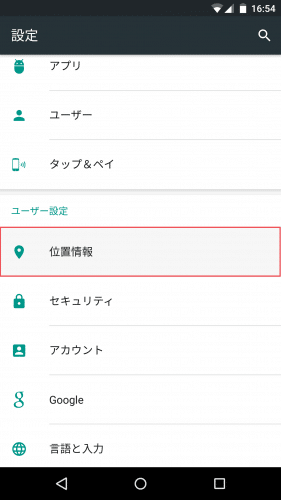 android-m-bluetooth-scan1