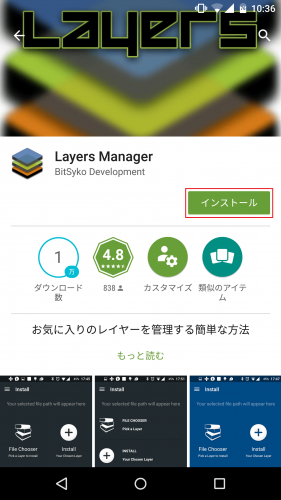 android-m-change-theme-using-layers-manager1