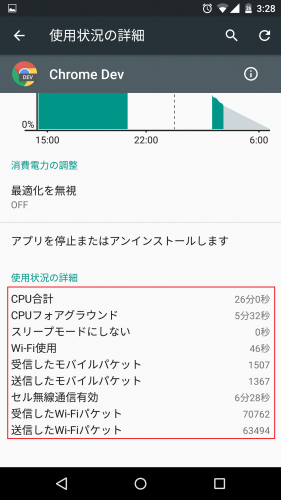 android-m-check-battery-usage5