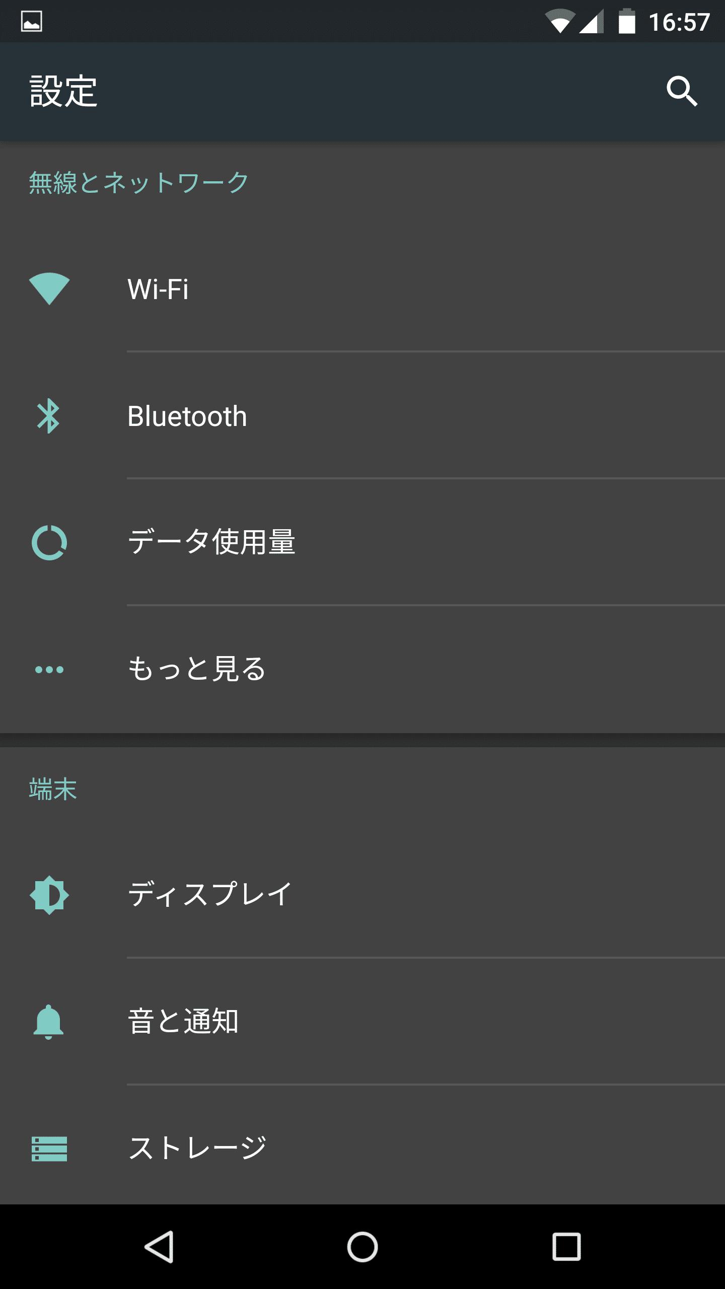 Android 6 0 Marshmallowはテーマの選択機能が追加 ダークテーマを