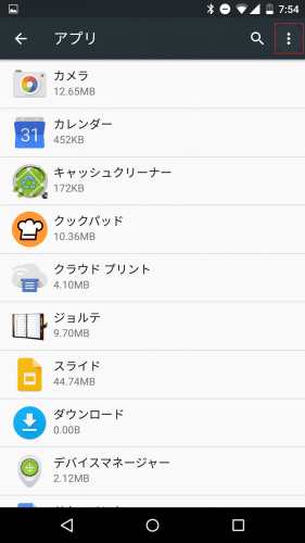 android-m-default-app3