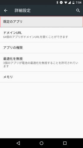 android-m-default-app4