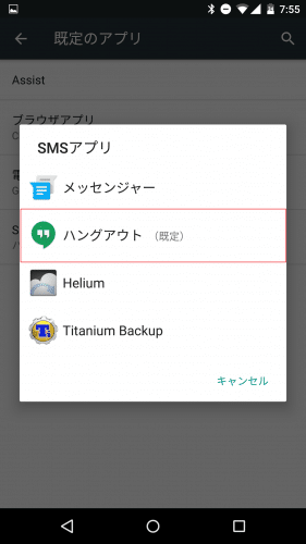 android-m-default-app8