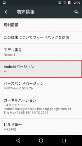 android-m-easter-egg1