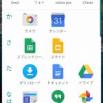 Android 6.0 Marshmallowではホームアプリが改善。アプリドロワーは縦スクロールになり、使用頻度の高いアプリが左から4つ常時表示される機能と検索窓が追加。