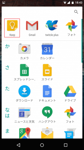 android-m-home-launcher9