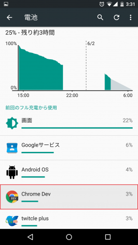 android-m-how-to-use-doze-mode7