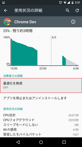 android-m-how-to-use-doze-mode8
