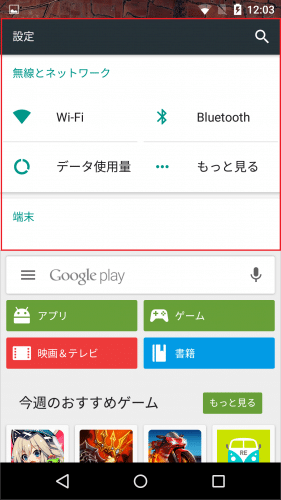 android-m-multiwindow49
