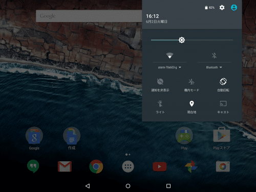android-m-nexus9-notification-place1
