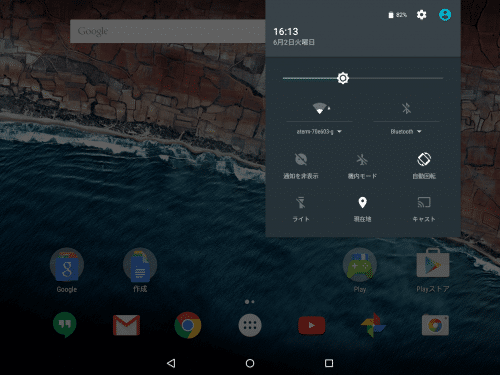 android-m-nexus9-notification-place2