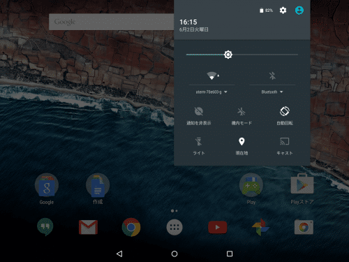 android-m-nexus9-notification-place3