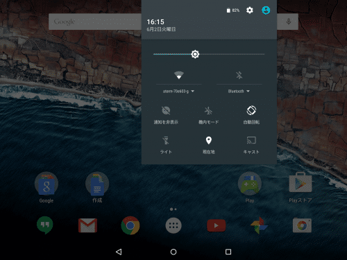 android-m-nexus9-notification-place4