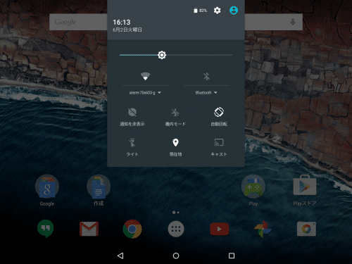 android-m-nexus9-notification-place5