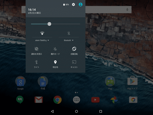 android-m-nexus9-notification-place6