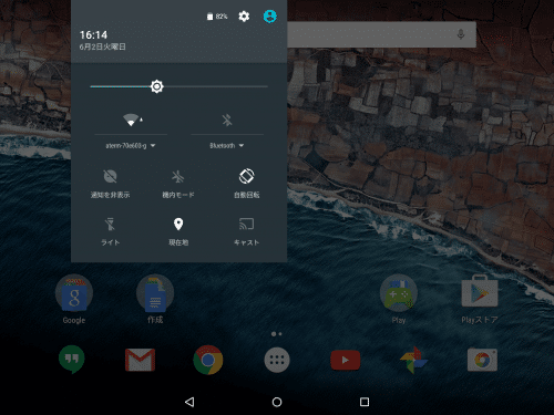 android-m-nexus9-notification-place7