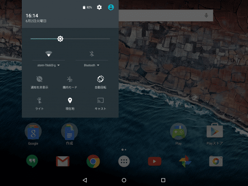 android-m-nexus9-notification-place8