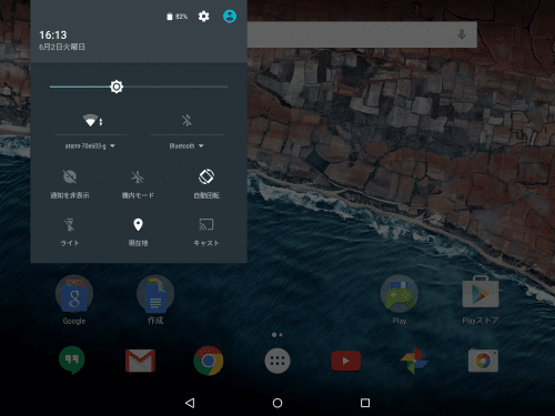 android-m-nexus9-notification-place9