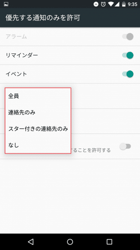 android-m-notification-settings10