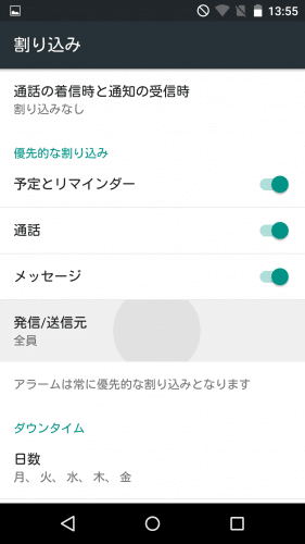 android-m-notification-settings13.1