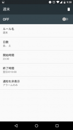 android-m-notification-settings19