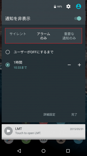 android-m-notification-settings2
