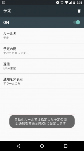 android-m-notification-settings21