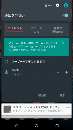 android-m-notification-settings3