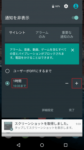 android-m-notification-settings4
