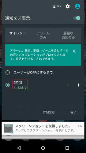 android-m-notification-settings5