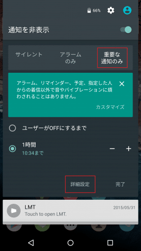 android-m-notification-settings6