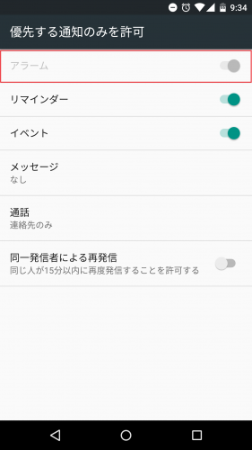 android-m-notification-settings8