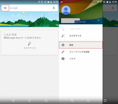 Google Nowを開いて設定アイコンをタップ