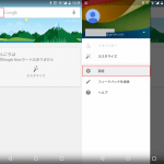 Android 6.0 Marshmallowで「Now on Tap」を設定する方法。