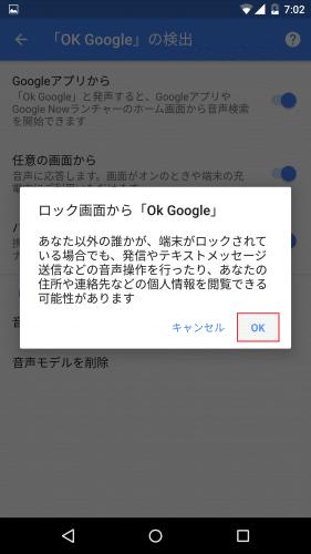 android-m-ok-google-everywhere11