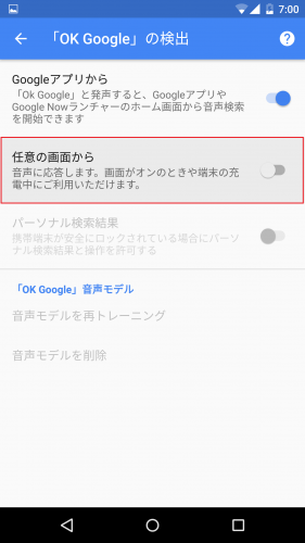android-m-ok-google-everywhere5
