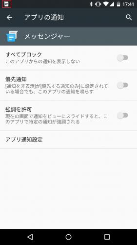 android-m-on-off-peeking16