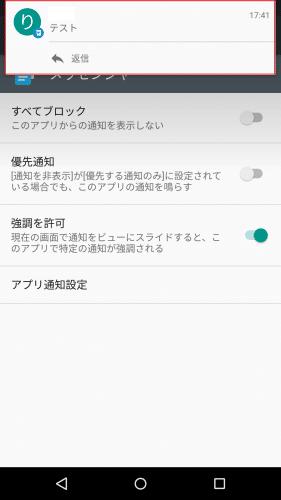 android-m-on-off-peeking19