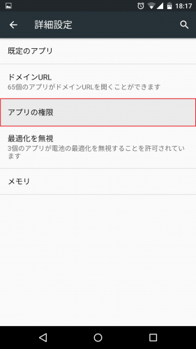 android-m-permission-control-settings16