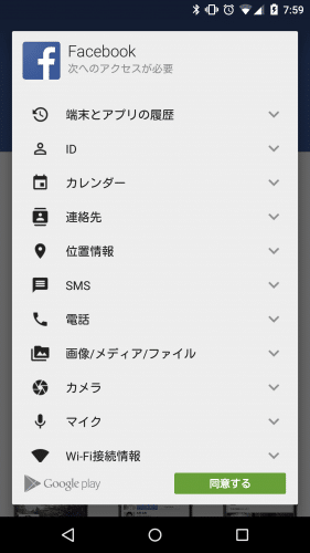 android-m-privacy-control