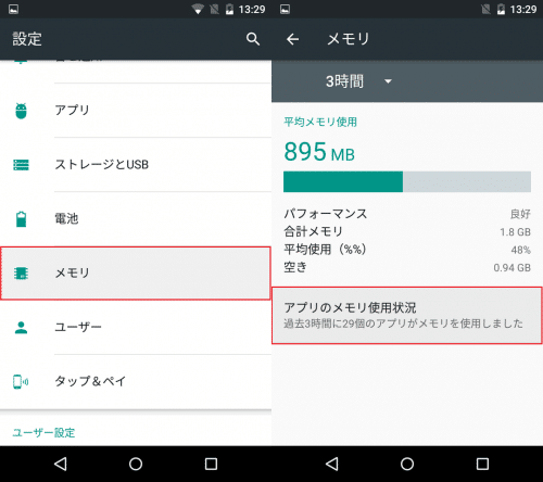android-m-ram-management10