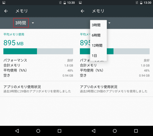 android-m-ram-management12